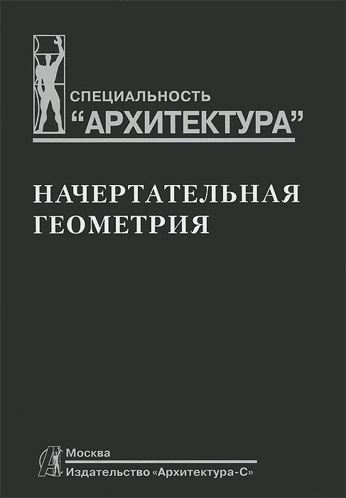 Начертательная геометрия, Ю. И. Короев