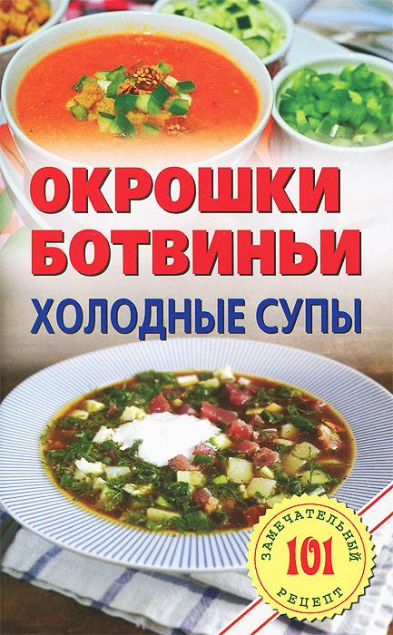 Окрошки, ботвиньи. Холодные супы, В. Хлебников