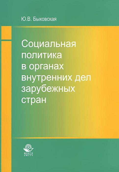 Социальная политика в органах внутренних дел зарубежных стран, Ю. В. Быковская