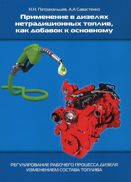 Применение в дизелях нетрадиционных топлив, как добавок к основному, Н. Н. Патрахальцев, А. А. Савастенко