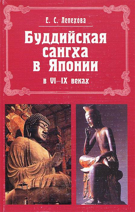 Буддийская сангха в Японии в VI-IX веках, Е. С. Лепехова