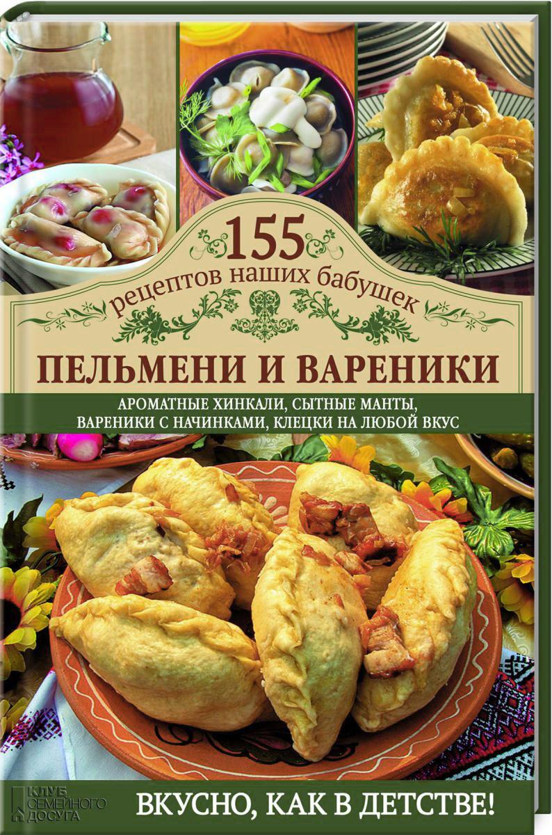 Пельмени и вареники, С. В. Семенова
