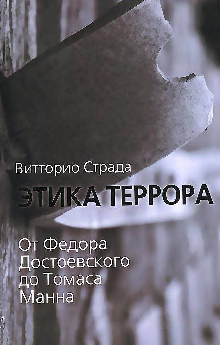 Этика террора. От Федора Достоевского до Томаса Манна, Витторио Страда