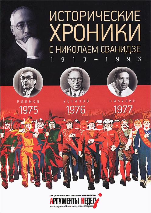 Исторические хроники с Николаем Сванидзе.1975-1796-1977, Николай Сванидзе, Марина Сванидзе