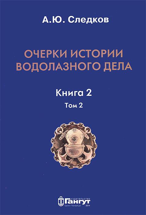Очерки истории водолазного дела. Книга 2. Том 2, А. Ю. Следков
