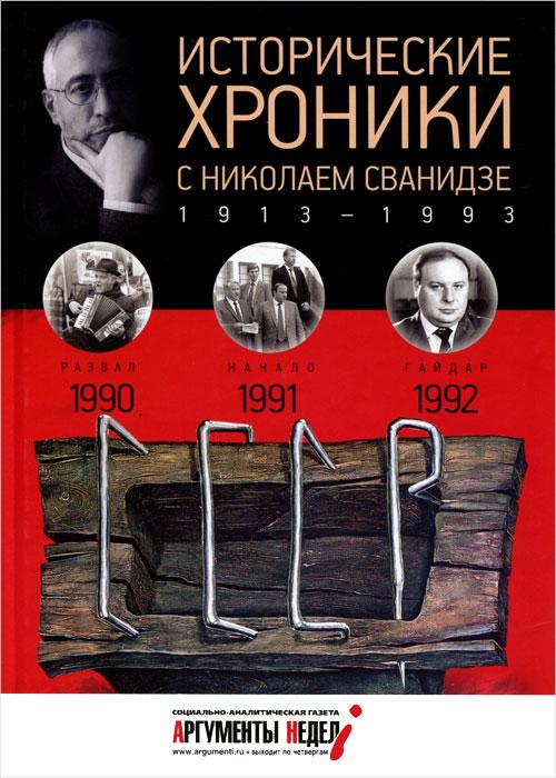 Исторические хроники с Николаем Сванидзе. 1990-1991-1992, М. Сванидзе, Н. Сванидзе