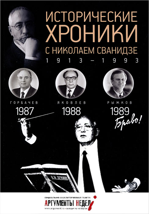 Исторические хроники с Николаем Сванидзе. 1987-1988-1989, М. Сванидзе, Н. Сванидзе