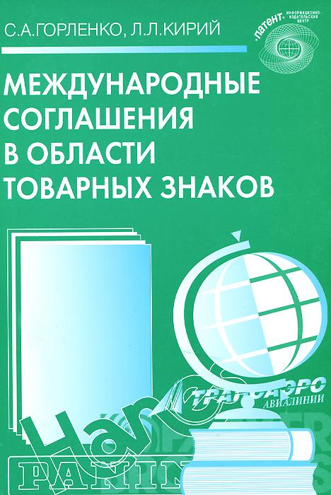Международные соглашения в области товарных знаков, С. А. Горленко, Л. Л. Кирий