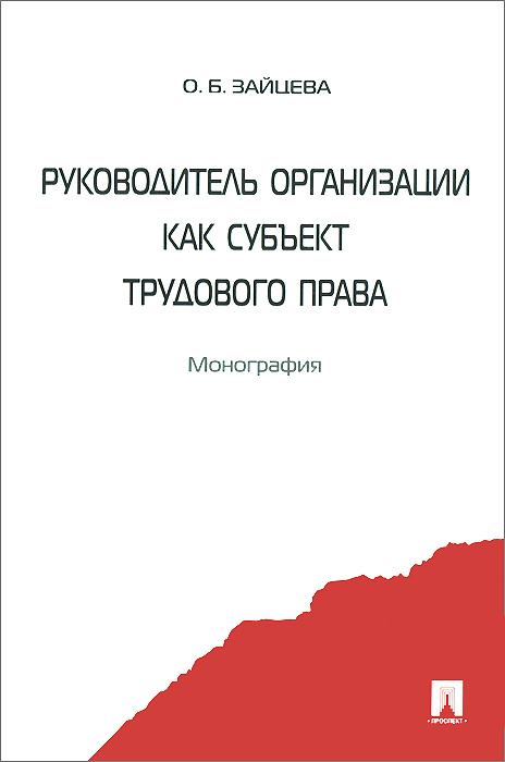 Руководитель организации как субъект трудового права, О. Б. Зайцева