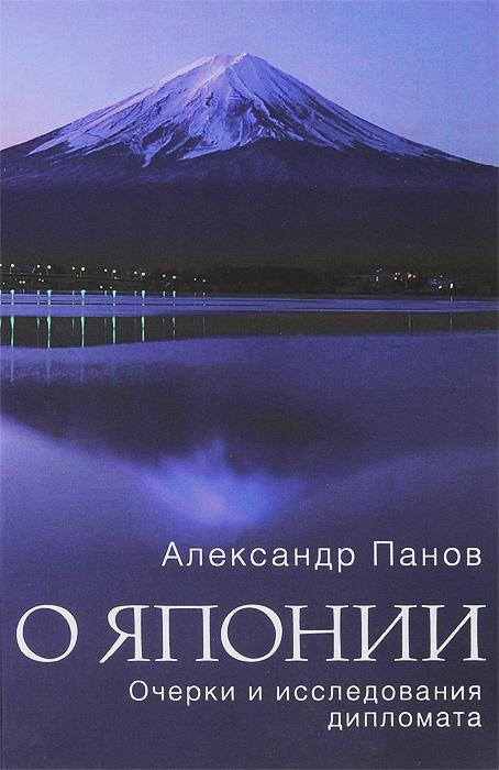 О Японии. Очерки и исследования дипломата, Александр Панов