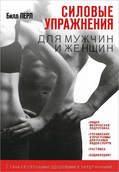 Силовые упражнения для мужчин и женщин, Билл Перл