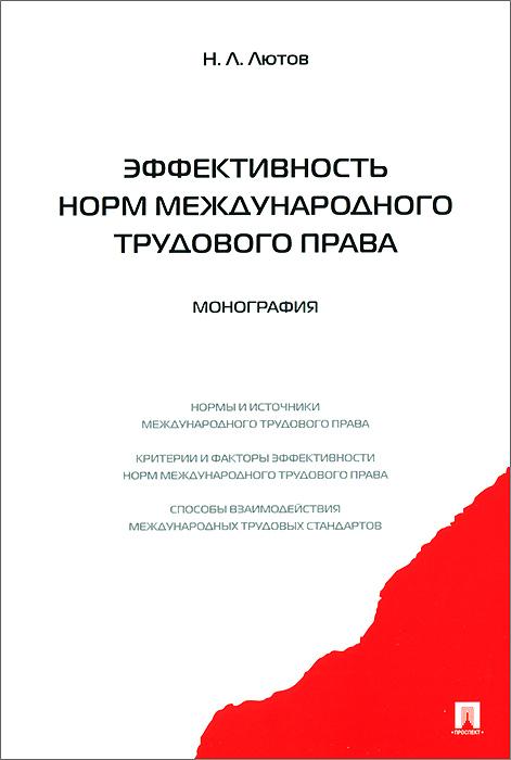 Эффективность норм международного трудового права, Н. Л. Лютов