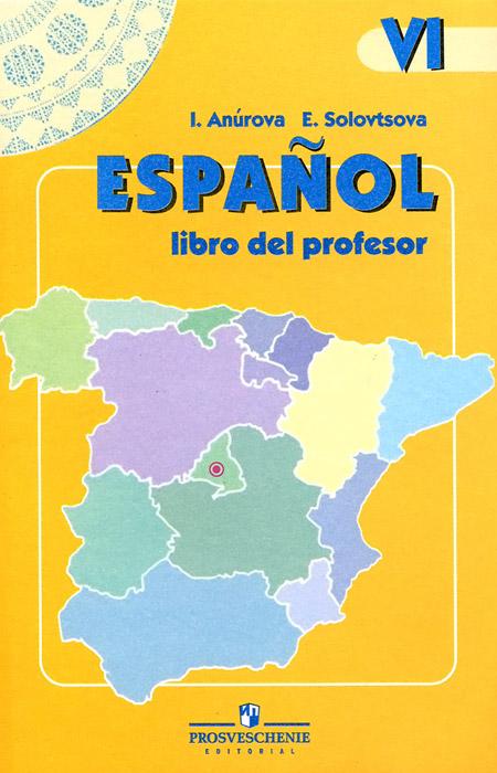 Espanol 6: Libro del profesor / Испанский язык. 6 класс. Книга для учителя, И. В. Анурова, Э. И. Соловцова