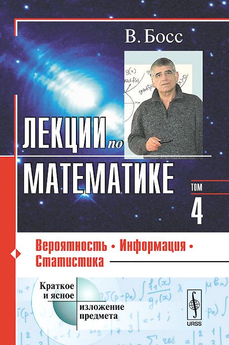 Лекции по математике. Том 4. Вероятность, информация, статистика. Учебное пособие, В. Босс