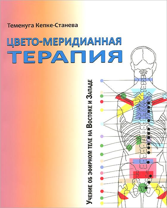 Цвето-меридианная терапия, Теменуга Кепке-Станева