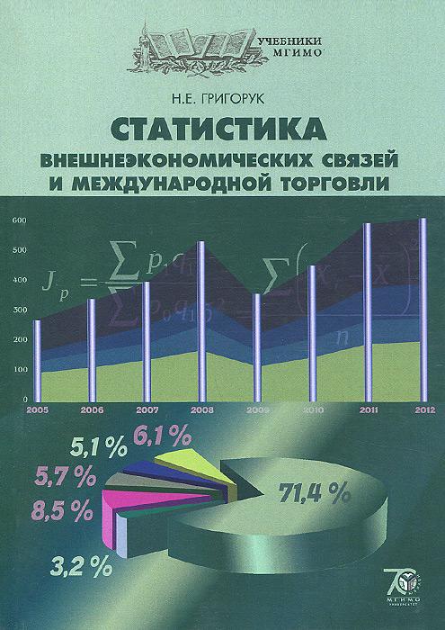Статистика внешнеэкономических связей и международной торговли. Учебник, Н. Е. Григорук