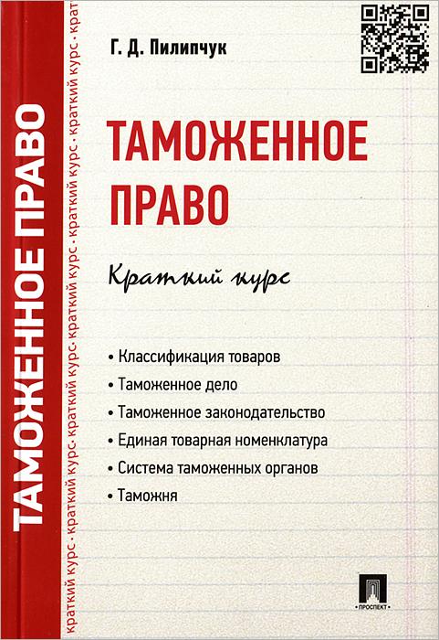 Таможенное право. Краткий курс, Г. Д. Пилипчук