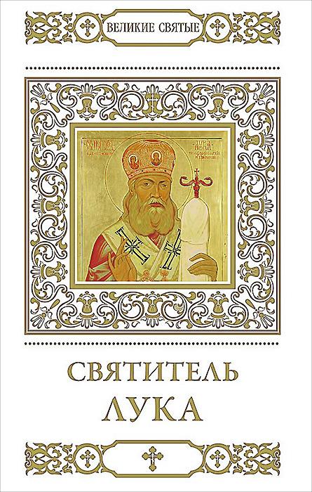 Святитель Лука, В. Малягин