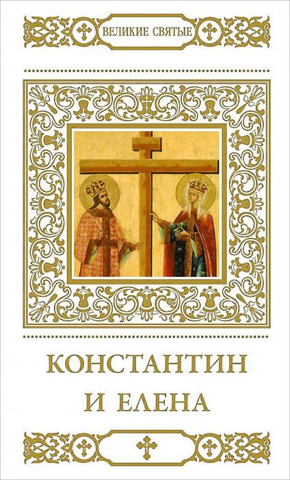 Святые равноапостольные Константин и Елена, А. Чепелов