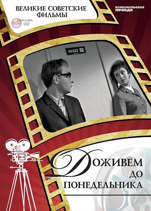 Доживем до понедельника (+ DVD-ROM), Денис Горелов