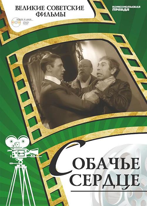 Собачье Сердце (+ DVD-ROM), Денис Корсаков