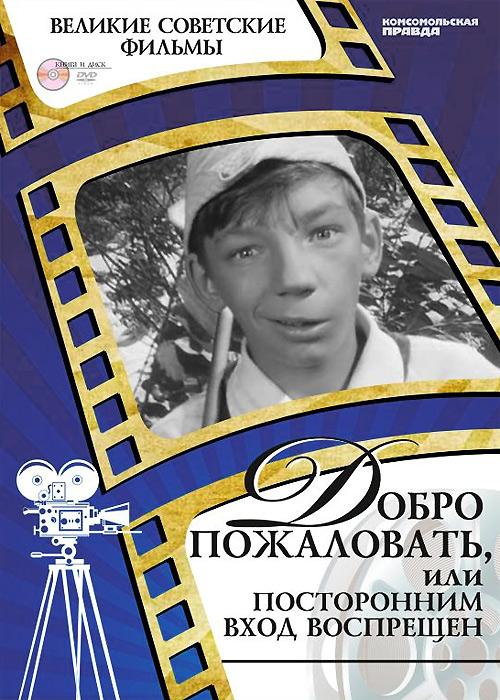Добро пожаловать, или Посторонним вход воспрещен (+ DVD-ROM), Валентина Львова