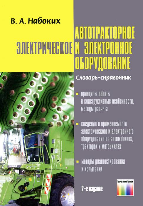 Автотракторное электрическое и электронное оборудование. Словарь-справочник, В. А. Набоких