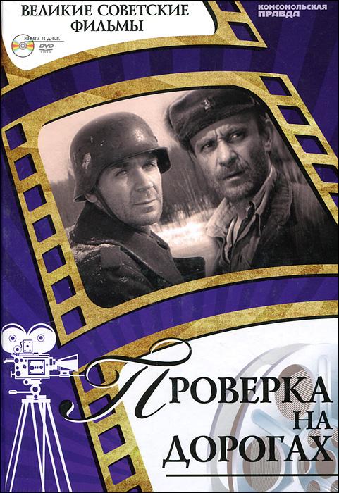 Проверка на дорогах (+ DVD-ROM), Денис Горелов