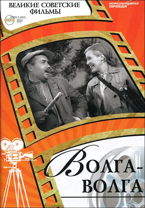 Волга-Волга (+ DVD-ROM), Денис Корсаков