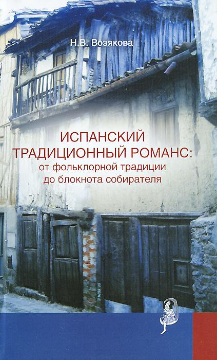 Испанский традиционный романс: от фольклорной традиции до блокнота собирателя, Н. В. Возякова