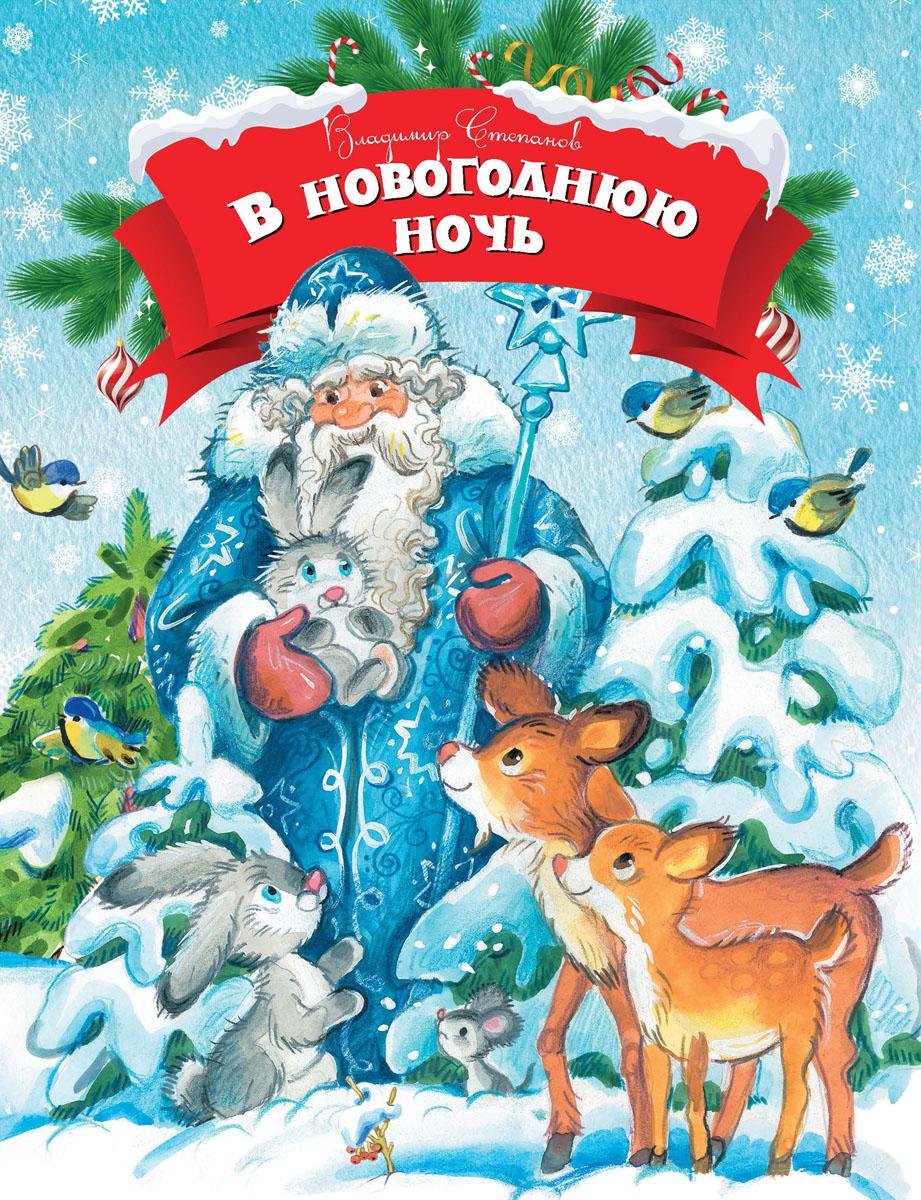 В новогоднюю ночь, В. А. Степанов