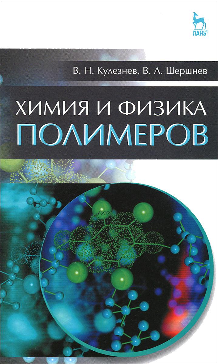 Химия и физика полимеров. Учебное пособие, В. Н. Кулезнев, В. А. Шершнев
