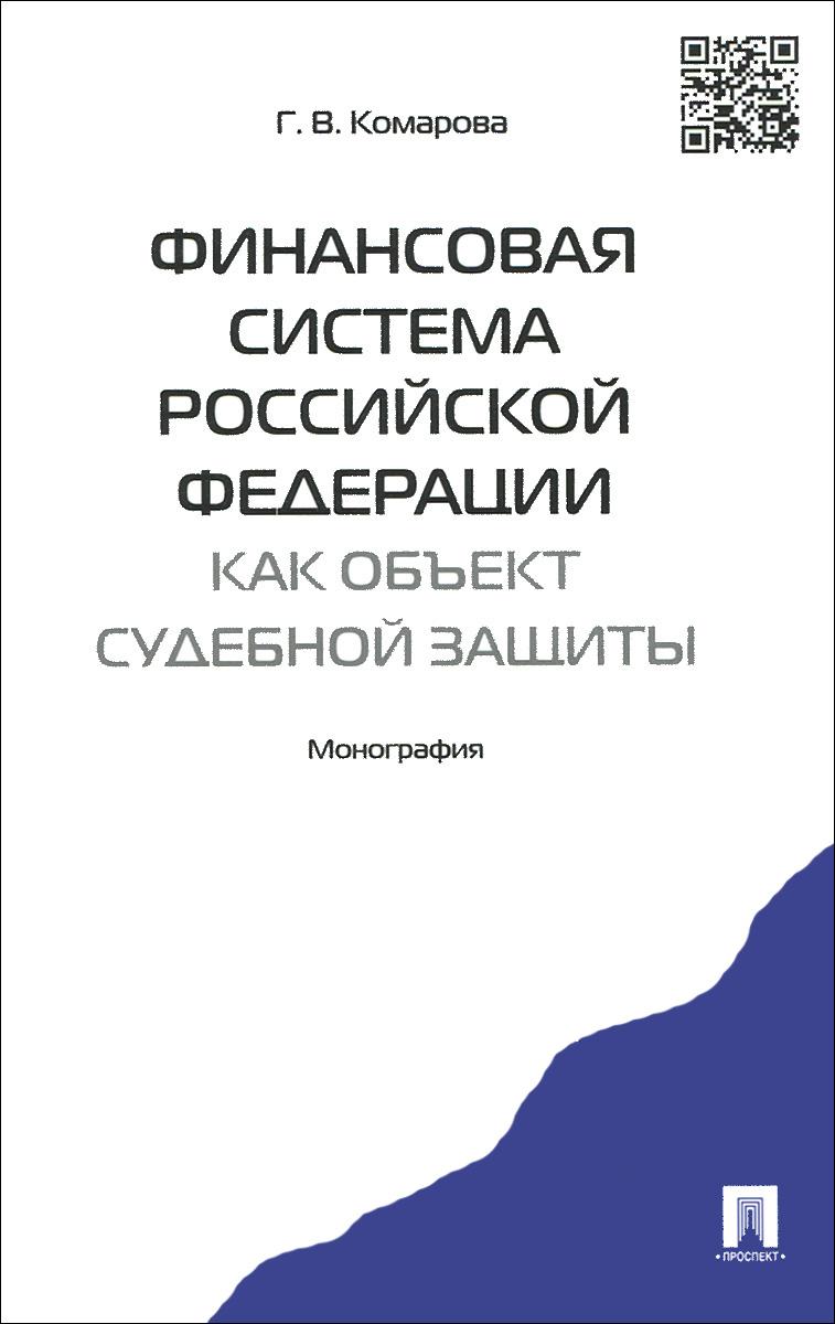 Финансовая система Российской Федерации как объект судебной защиты, Г. В. Комарова