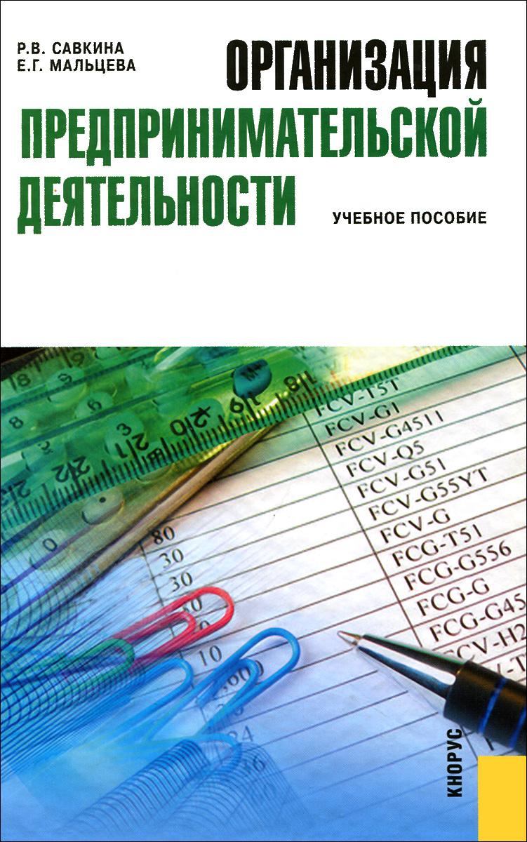 Организация предпринимательской деятельности. Учебное пособие, Р. В. Савкина, Е. Г. Мальцева