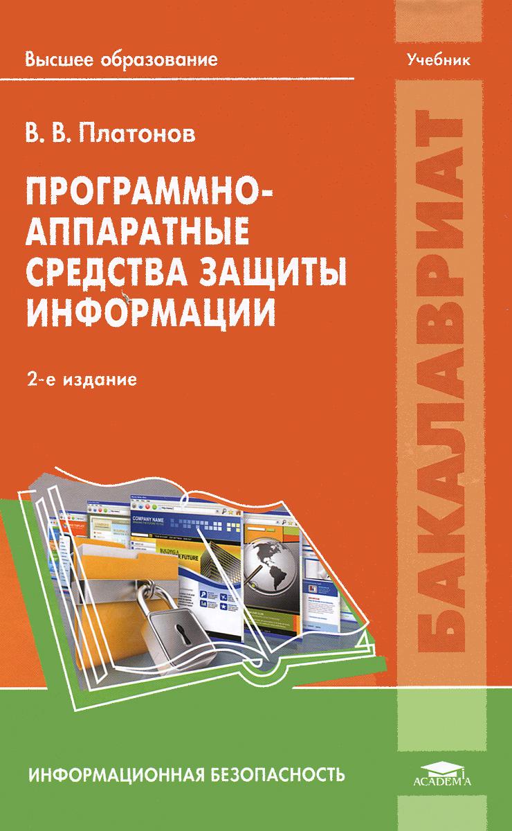 Программно-аппаратные средства защиты информации. Учебник, В. В. Платонов