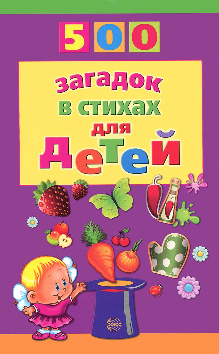 500 загадок в стихах для детей, Е. Е. Адарич
