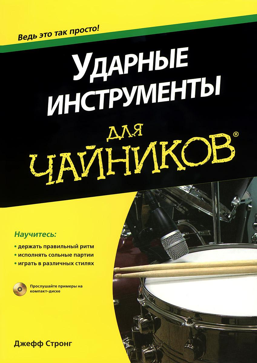 """Ударные инструменты для """"чайников"""" (+ CD-ROM), Джефф Стронг"""