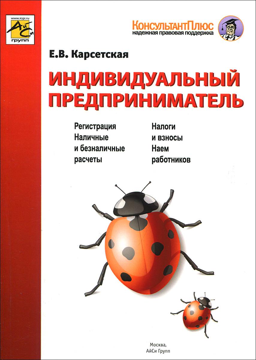 Индивидуальный предприниматель, Е. В. Карсетская