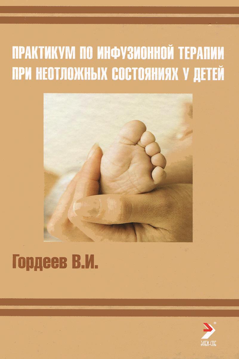 Практикум по инфузионной терапии при неотложных состояниях у детей, В. И. Гордеев
