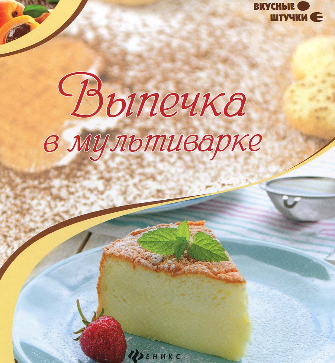 Выпечка в мультиварке, О. А. Комиссарова
