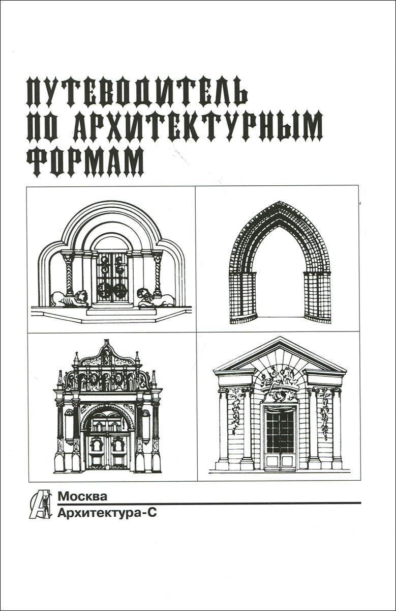 Путеводитель по архитектурным формам, Г. -Р. Грубе, А. Кучмар