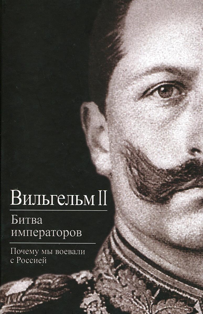 Битва императоров. Почему мы воевали с Россией, Вильгельм II