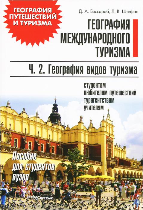 География международного туризма. В 2 частях. Часть 2. География видов туризма, Д. А. Бессараб, Л. В. Штефан