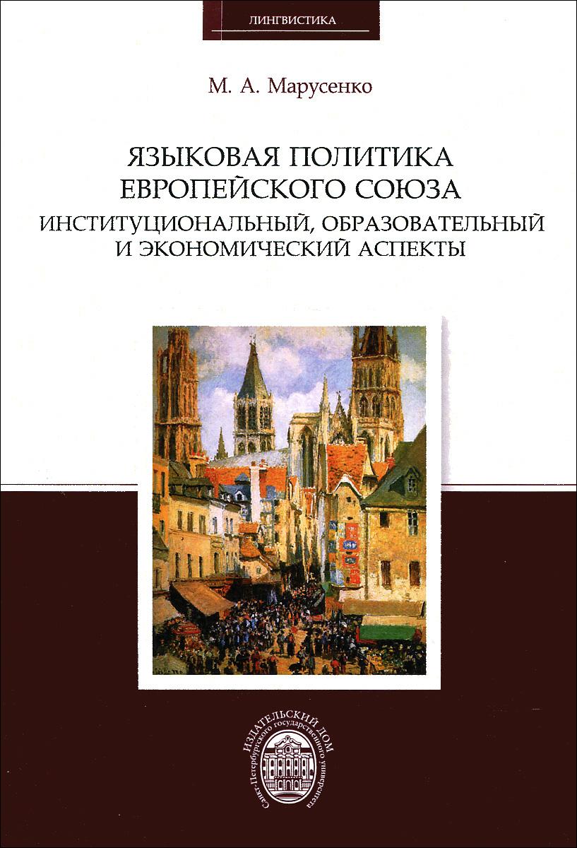Языковая политика Европейского союза. Институциональный, образовательный и экономический аспекты, М. А. Марусенко