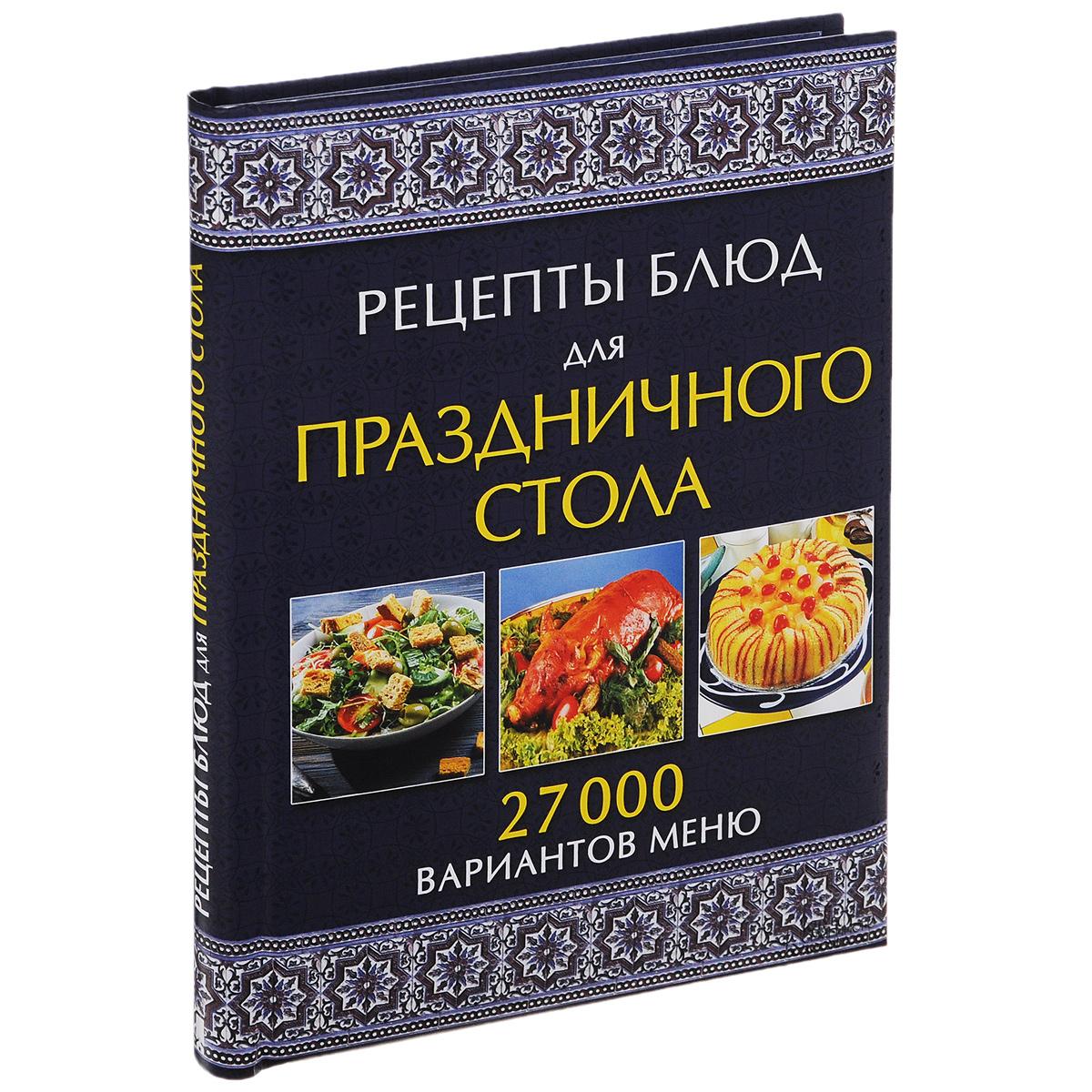 Рецепты блюд для праздничного стола. 27000 вариантов меню, Галина Лаврентьева