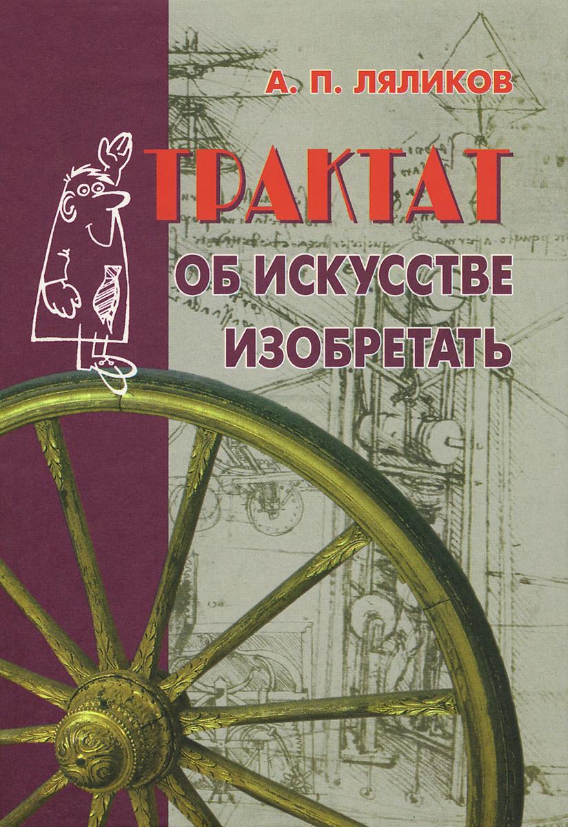 Трактат об искусстве изобретать, А. П. Ляликов
