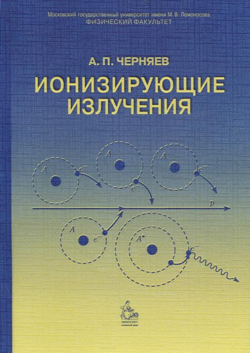 Ионизирующие излучения, А. П. Черняев