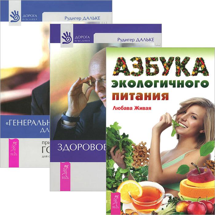 """Азбука экологичного питания. Здоровое питание vs диета. """"Генеральная уборка"""" для вашего тела (комплект из 3 книг), Любава Живая, Рудигер Дальке"""