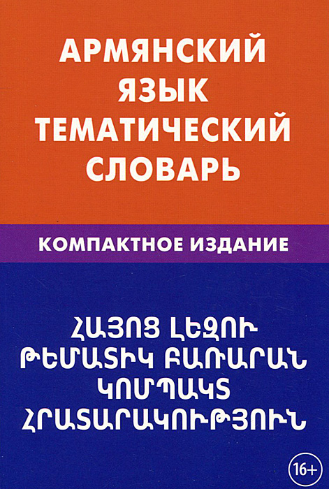 Армянский язык. Тематический словарь. Компактное издание, Г. Г. Саакян