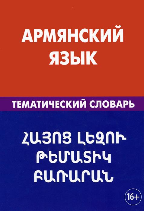 Армянский язык. Тематический словарь, Г. Г. Саакян